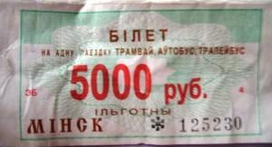 Коллекционный талончик на проезд в городе Минске до 2000 года