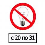 Дифференцированные тарифы на электроэнергию