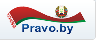Национальный правовой Интернет-портал Республики Беларусь