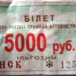 В Беларуси дорожает проезд в общественном транспорте